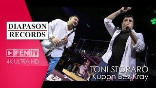 Тони Стораро feat. Азис & Sali Okka & Burhan - Купон без край