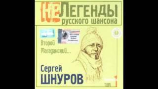 Сергей Шнуров - Как жить