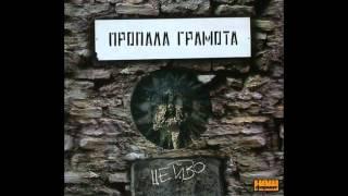 Пропала Грамота - Дума: Шлях до небесної України