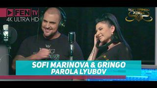 Софи Маринова & Гринго - Парола любов