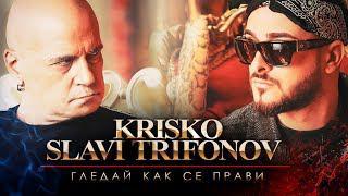 Криско & Слави Трифонов & Ку-Ку Бенд - Гледай как се прави