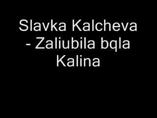 Славка Калчева - Залюбила бяла Калина