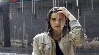 Пантерите - Дъжд