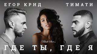 Тимати & Егор Крид - Где Ты, Где Я
