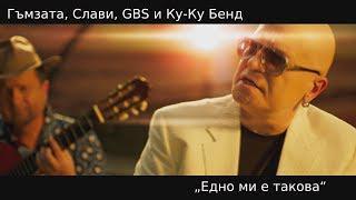 Йордан Йончев (Гъмзата) & Слави Трифонов &, GBS & Ку-Ку Бенд - Едно ми е такова