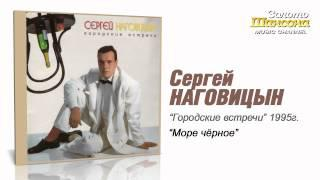 Сергей Наговицын - Море чёрное