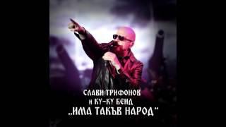 Слави Трифонов & Ку-Ку Бенд - Хайдути