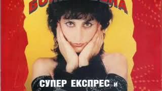 Супер Експрес & Виктория - Искам само теб