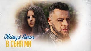 Moisey & Симон - В съня ми