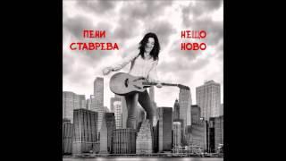 Пени Ставрева - Женски времена
