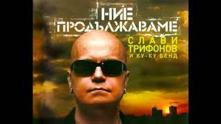 Слави Трифонов & Ку-Ку Бенд - Танцувай с мен