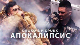 Чоко & Пикпук - Апокалипсис