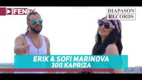 Софи Маринова & Ерик - 300 каприза