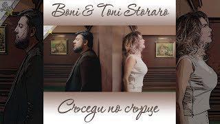 Бони & Тони Стораро - Съседи по сърце