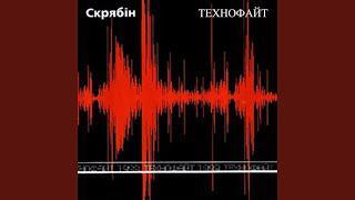 Скрябин - Фiльм (Скоро Буде)