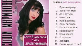 Софи Маринова - Нова радост