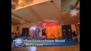 Тони Дачева & Найден Милков - Моята страна