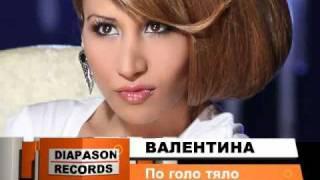 Валентина - По голо тяло