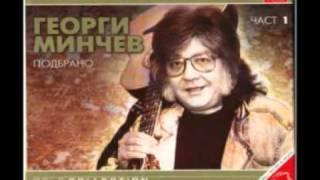 Георги Минчев - Мъж в гардероб