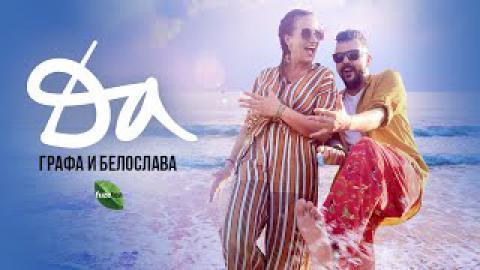 Графа & Белослава - Да