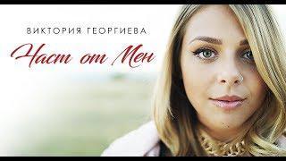 Виктория Георгиева - Част от мен