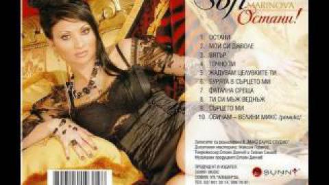 Софи Маринова - Фатална среща