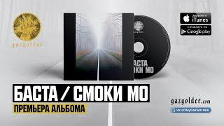 Баста & Смоки Мо - Вера