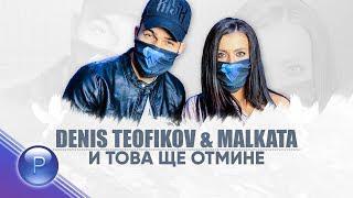 Денис Теофиков & Малката - И  това ще отмине