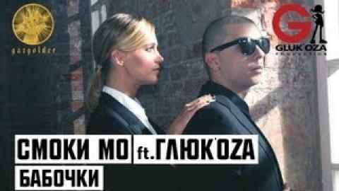 Смоки Мо & Глюк'оZa - Бабочки