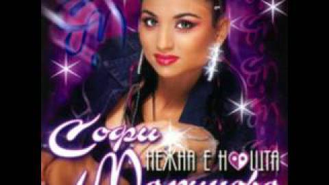 Софи Маринова - Всичко е любов