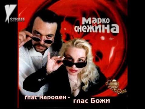 Марко & Снежина - Гадже  дрънка
