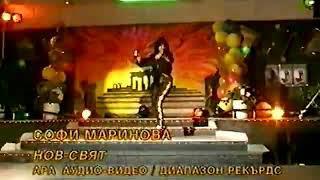 Софи Маринова  - Нов Свят