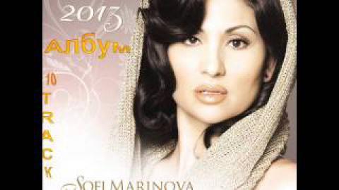 Софи Маринова - Другата в Мен
