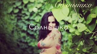 Слава Булгакова - Солнышко