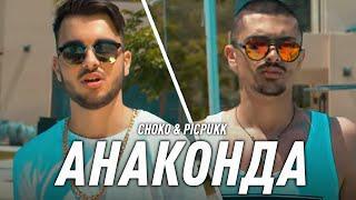 Чоко & Пикпук - Анаконда