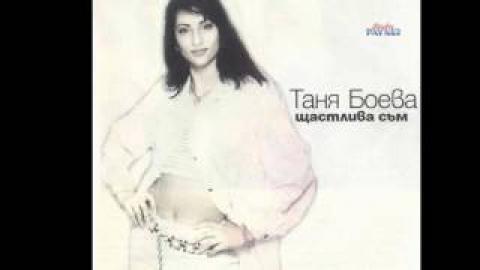 Таня Боева - Без лъжи