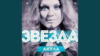 Оксана Почепа (ex. Акула) - Радиопривет