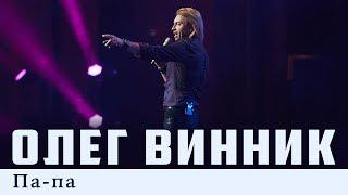 Олег Винник - Па-па