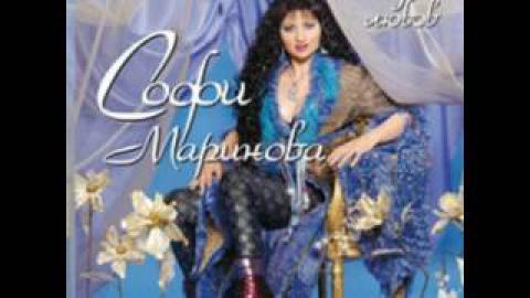 Софи Маринова - Божи дар