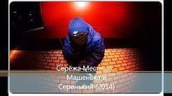 Серёжа Местный ( Гамора ) - Машенька и Серенький