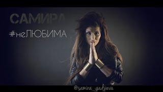 Самира Гаджиева - Не любима