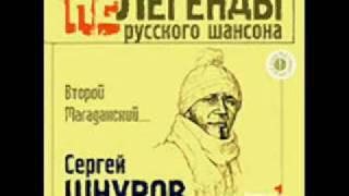 Сергей Шнуров - Копейка