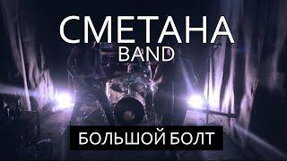 Сметана band - Большой болт