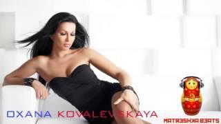 Оксана Ковалевская - А девочке хочется