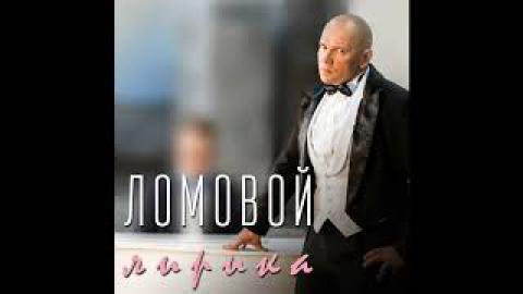 Олег Ломовой & Бурановские Бабушки - Самый клёвый на районе  пацан