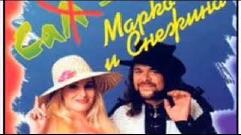 Марко & Снежина - Господи, каква жена