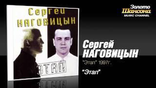 Сергей Наговицын - Этап