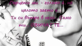 Алексиа (Aleksia) & Гадния (Gadnia) - Ти си всичко за мен