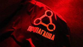 Пропаганда - След 4 игли