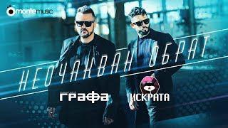 Графа & Искрен Тончев ( Искрата ) - Неочакван обрат